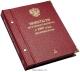 Альбом для монет России регулярного выпуска с 1997 года том 1й по номиналам